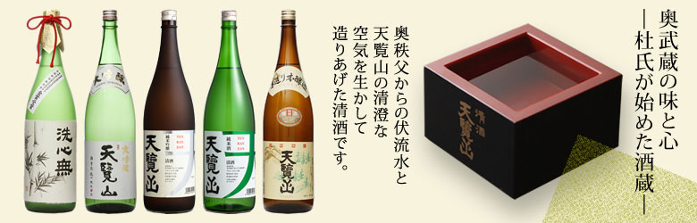 天覧山 奥武蔵の地酒